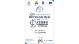 ПлюсМода - лучшая торговая марка России